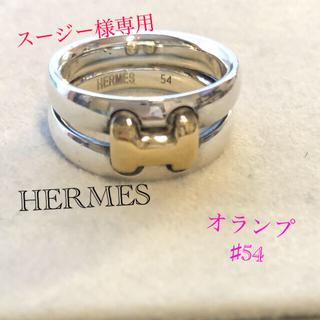 エルメス(Hermes)のヴィンテージ エルメス オランプ SV /K18 リング(リング(指輪))