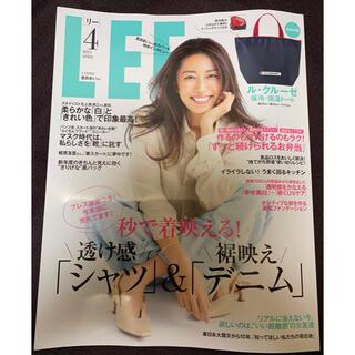 リー(Lee)のLEE (リー) 2021年 04月号 雑誌のみ(その他)