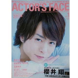 嵐 - 櫻井翔 嵐 ACTOR'S FACE