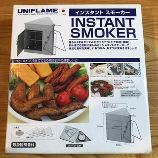 UNIFLAME - 未使用 ユニフレーム インスタント スモーカー 燻製