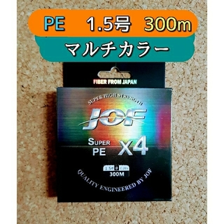 新品 PE ライン 1.5号 300m  マルチカラー 1.5  4編み(釣り糸/ライン)