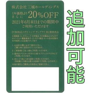 三城HD 株主優待カード 20%OFF 割引き 5名迄利用可/めがね 眼鏡(ショッピング)