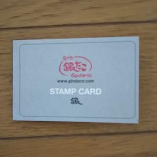 銀だこ 銀カード(フード/ドリンク券)