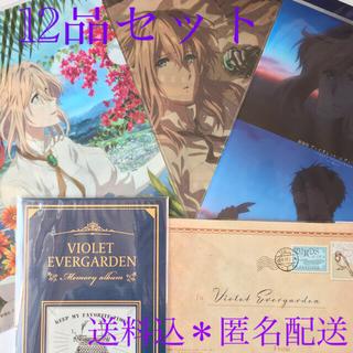 ヴァイオレット・エバーガーデン グッズ 12個セットまとめ売り(クリアファイル)