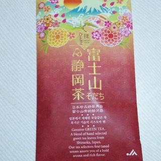 【静岡茶】揉一(じゅういち)ひとえ 緑茶 100g(茶)