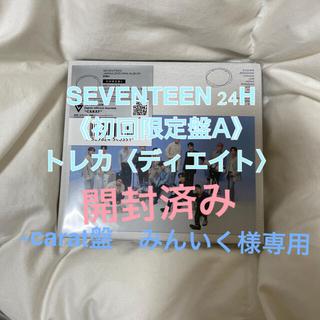 セブンティーン(SEVENTEEN)のSEVENTEEN 24H 《初回限定盤A》《carat盤》みんいく様用(K-POP/アジア)