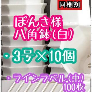 ぽんき様 八角鉢(その他)