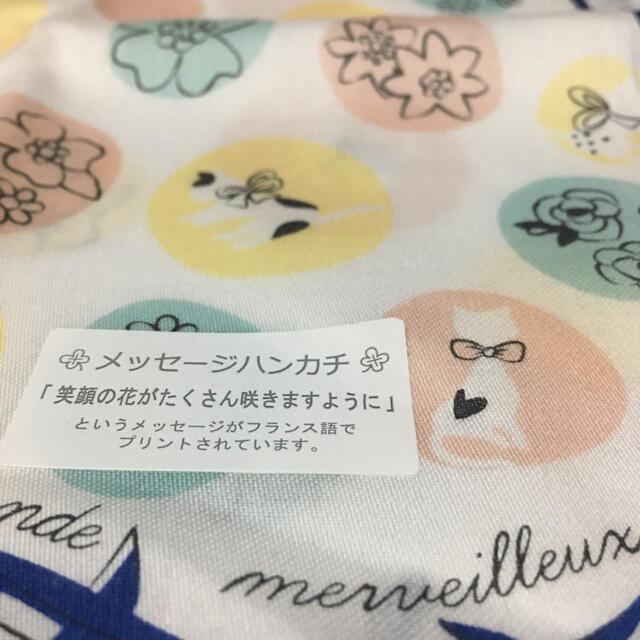 U.P renoma(ユーピーレノマ)の★新品★ユーピーレノマ メッセージハンカチ レディースのファッション小物(ハンカチ)の商品写真