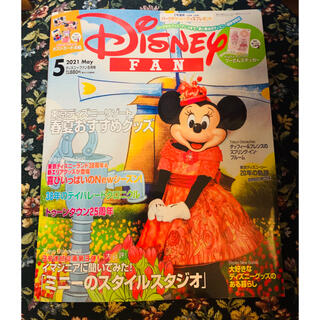 ディズニー(Disney)のディズニーファン 5月号 最新号(アート/エンタメ/ホビー)