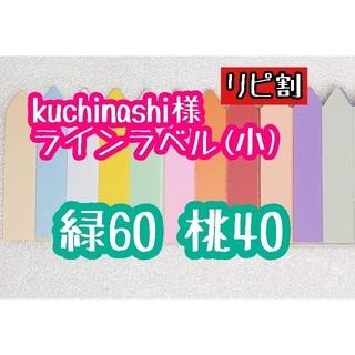 kuchinashi様 ラインラベル(その他)