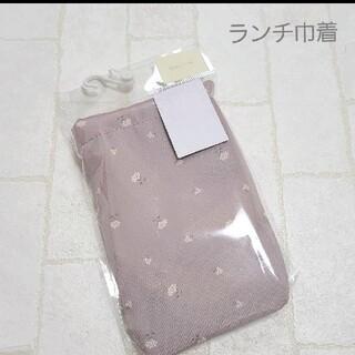 匿名発送 バースデイ tete a tete ランチ巾着(ランチボックス巾着)