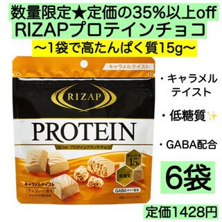 6袋★ライザップ プロテインチョコ 高たんぱく 低糖質 激安 お菓子 GABA(菓子/デザート)