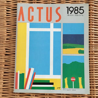アクタス(ACTUS)のレア⭐️アクタス⭐️カタログ 1985年(その他)