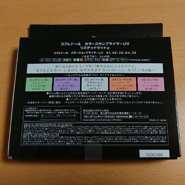 COFFRET D'OR(コフレドール)のコフレドール カラースキンプライマーUV リミテッドセットa(6g*5コ入) コスメ/美容のベースメイク/化粧品(化粧下地)の商品写真