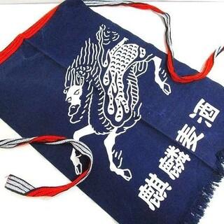 キリン(キリン)の酒屋前掛けキリンビール1枚ロング丈(アルコールグッズ)