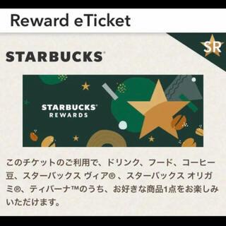 スターバックスコーヒー(Starbucks Coffee)のスターバックス リワードチケット1枚(フード/ドリンク券)