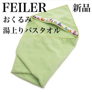 フェイラー(FEILER)の【新品未開封】FEILER フェイラー バスタオル おくるみ 出産祝 出産準備(おくるみ/ブランケット)