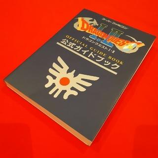 スーパーファミコン(スーパーファミコン)のスーパーファミコン版 ドラゴンクエストⅠ.Ⅱ 1.2 公式ガイドブック(アート/エンタメ)