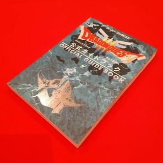 スーパーファミコン(スーパーファミコン)のスーパーファミコン版 ドラゴンクエストⅢ 公式ガイドブック(アート/エンタメ)
