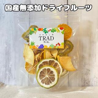新☆爽やかすっぱいセット 国産無添加ドライフルーツ 32g(フルーツ)