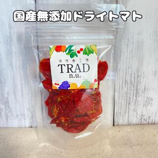 旨味ぎっちりキャロルセブン☆国産無添加ドライフルーツ 32g(野菜)