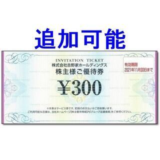 ヨシノヤ(吉野家)の吉野家 株主優待券 300円券 割引券(レストラン/食事券)