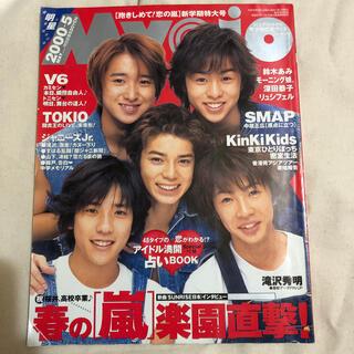アラシ(嵐)の明星 2000年 5月号(アイドルグッズ)