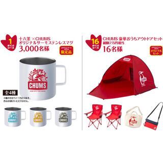 チャムス(CHUMS)の■ 十六茶×CHUMS オリジナルグッズが     当たるキャンペーン 100枚(その他)