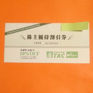 タックシュッパン(TAC出版)のTAC 株主優待割引券受講料10%割引(その他)