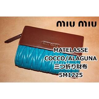 MIU MIU/三つ折り財布/マトラッセ(財布)