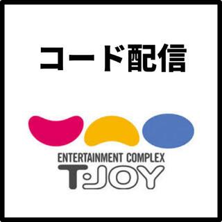 Tジョイ シネマチケット 2枚セット(洋画)