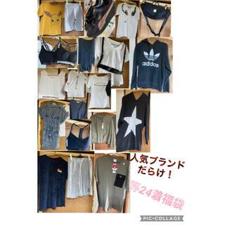 アディダス(adidas)の定価5万円以上!? 大人気ブランドだらけ!24着まとめ売り 福袋(セット/コーデ)