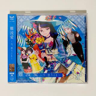 エヌエムビーフォーティーエイト(NMB48)のNMB48 アルバム 難波愛~今、思うこと~ 劇場盤 CD(ポップス/ロック(邦楽))