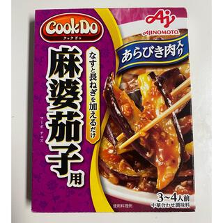 アジノモト(味の素)の【未開封】味の素 クックドゥ 麻婆茄子用 3〜4人前(レトルト食品)