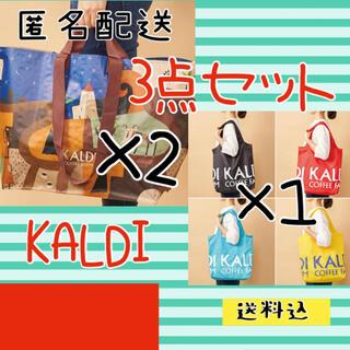 カルディ(KALDI)の《3個セット》カルディオリジナルエコバッグ 黒 黄 赤 青 伝説ビッグエコバッグ(エコバッグ)