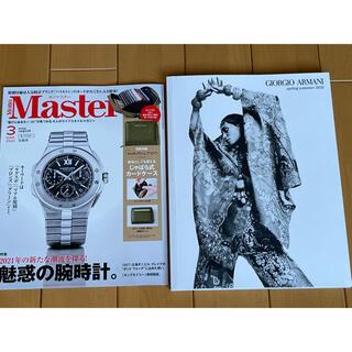 アルマーニ 2021春夏カタログ と モノマスター3月号 ラグスポ特集(ファッション)