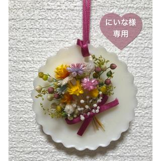 №4 バラ売りアウトレット✿アロマワックスサシェ(アロマ/キャンドル)