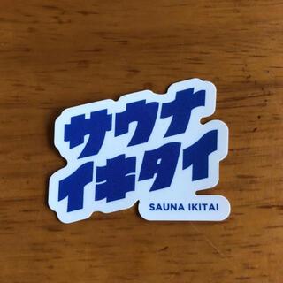 サウナイキタイ sauna ikitai ステッカー(ノベルティグッズ)