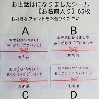 お世話になりましたシール65枚【お名前入り】横長四角「透かし桜色」(その他)