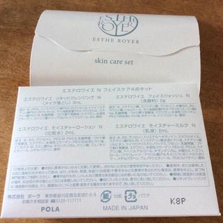 ポーラ(POLA)のPOLA スキンケアセット サンプル(サンプル/トライアルキット)