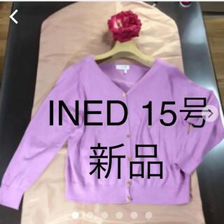 イネド(INED)の【新品】春セール】INED 桜色の春カーディガン(15号)(カーディガン)