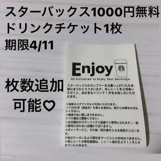 スターバックスコーヒー(Starbucks Coffee)のスターバックス ドリンクチケット1000円分 期限4/11(フード/ドリンク券)