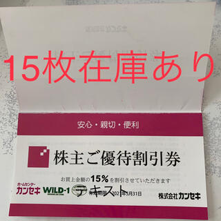 ワイルドワン 株主優待 カンセキ wild-1(ショッピング)