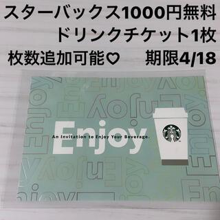 スターバックスコーヒー(Starbucks Coffee)のスターバックス 1000円無料ドリンクチケット1枚 期限4/18(フード/ドリンク券)