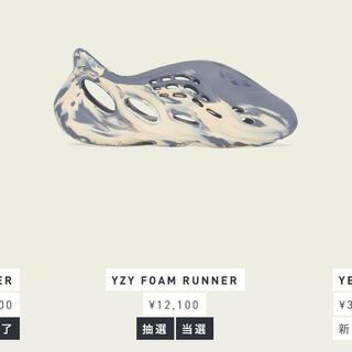 adidas yeezy foam runner 23.5(サンダル)
