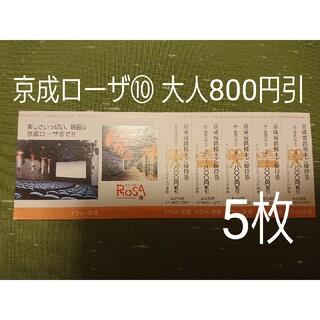 [春休み企画]京成ローザ⑩ 映画観賞割引券 株主優待券 5枚組(洋画)