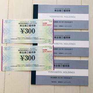 ヨシノヤ(吉野家)の吉野家 株主優待券 9600円分(レストラン/食事券)