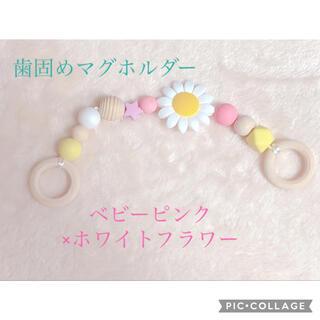 【歯固めマグホルダー】ベビーピンク×ホワイトフラワー  出産祝い 育児用品(外出用品)
