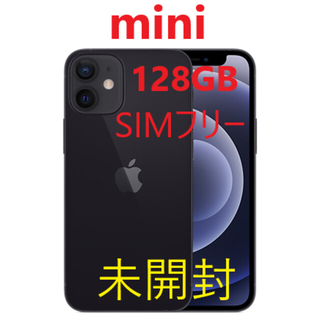 アイフォーン(iPhone)のiPhone12 mini 128GB SIMフリー(ブラック)【新品未開封!】(スマートフォン本体)