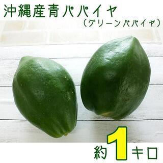 【送料込】沖縄産青パパイヤ約1キロ│グリーンパパイヤでソムタムなどにいかが?(野菜)